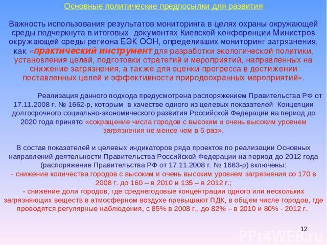 * Основные политические предпосылки для развития Важность использования результатов мониторинга в целях охраны окружающей среды подчеркнута в итоговых документах Киевской конференции Министров окружающей среды региона ЕЭК ООН, определивших мониторин…