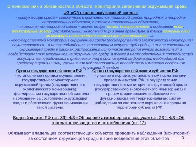 * О полномочиях и обязанностях в области мониторинга загрязнения окружающей среды Органы государственной власти РФ - установление порядка осуществления государственного мониторинга окружающей среды (государственного экологического мониторинга); - фо…