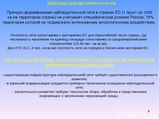 * Мониторинг качества поверхностных вод Принцип формирования наблюдательной сети в странах ЕС (1 пункт на 1000 кв.км территории страны) не учитывает специфические условия России, 75% территории которой не подвержено интенсивному антропогенному возде…
