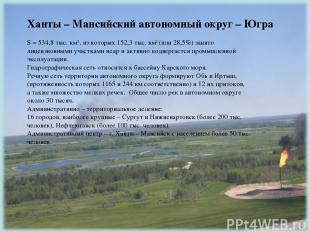 Ханты – Мансийский автономный округ – Югра S = 534,8 тыс. км2, из которых 152,3
