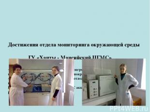 Достижения отдела мониторинга окружающей среды ГУ «Ханты - Мансийский ЦГМС» -рас