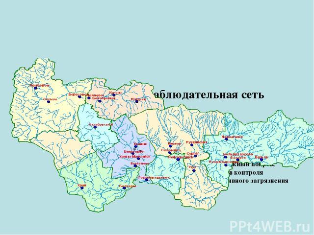 Государственная наблюдательная сеть 1 ПНЗ, 26 ГХП, 2 М-2 атмосферные осадки, 12 М-2 снежный покров, 11 пунктов контроля радиоактивного загрязнения