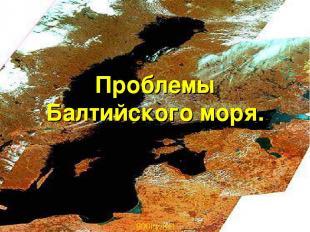 Проблемы Балтийского моря. 900igr.net