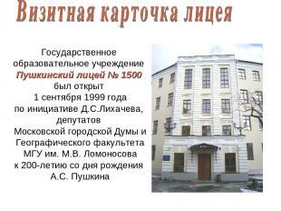 Государственное образовательное учреждение Пушкинский лицей № 1500 был открыт 1
