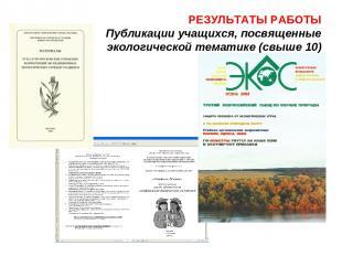 РЕЗУЛЬТАТЫ РАБОТЫ Публикации учащихся, посвященные экологической тематике (свыше