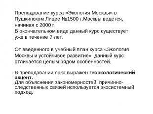Преподавание курса «Экология Москвы» в Пушкинском Лицее №1500 г.Москвы ведется,