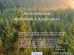 Экологические проблемы п.Хребтового Никогда ещё судьба человека не зависела в та