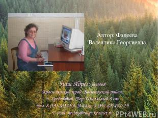 Автор: Фадеева Валентина Георгиевна Наш Адрес: 663468 Красноярский край, Богучан