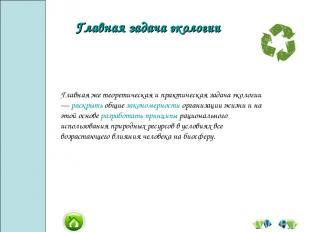 Главная задача экологии Главная же теоретическая и практическая задача экологии