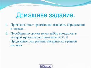 Домашнее задание. Прочитать текст презентации, выписать определения в тетрадь. П
