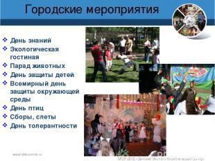 www.debcomsk.ru МОУ ДОД «Детский Эколого-биологический Центр» Городские мероприя
