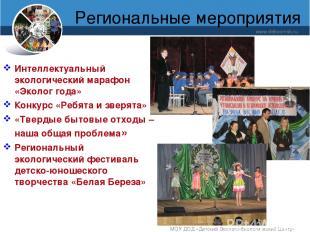 Региональные мероприятия www.debcomsk.ru МОУ ДОД «Детский Эколого-биологический