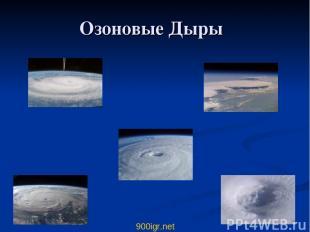 Озоновые Дыры 900igr.net