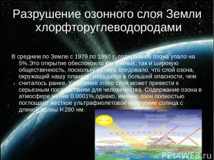 Разрушение озонного слоя Земли хлорфторуглеводородами В среднем по Земле с 1979