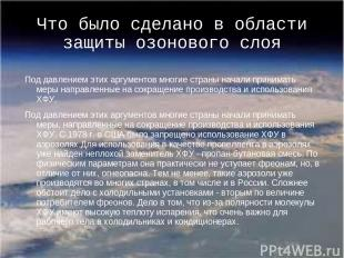 Что было сделано в области защиты озонового слоя Под давлением этих аргументов м