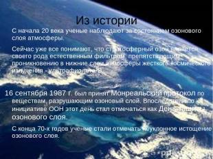 Из истории С начала 20 века ученые наблюдают за состоянием озонового слоя атмосф