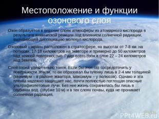 Местоположение и функции озонового слоя Озон образуется в верхних слоях атмосфер