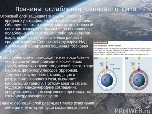 Причины ослабления озонового щита Озоновый слой защищает жизнь на Земле от вредн