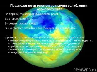 Предполагается множество причин ослабления озонового щита. Во-первых, это запуск