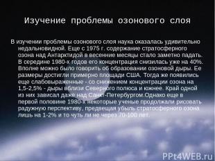 Изучение проблемы озонового слоя В изучении проблемы озонового слоя наука оказал