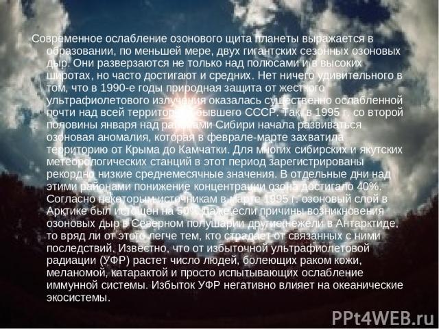 Современное ослабление озонового щита планеты выражается в образовании, по меньшей мере, двух гигантских сезонных озоновых дыр. Они разверзаются не только над полюсами и в высоких широтах, но часто достигают и средних. Нет ничего удивительного в том…