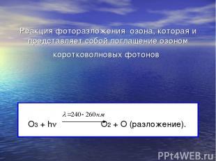 Реакция фоторазложения озона, которая и представляет собой поглащение озоном кор