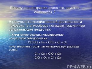 Почему концентрация озона так заметно снижается ? В результате хозяйственной дея