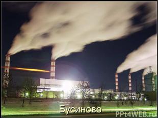 Бусиново