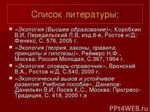 Список литературы: «Экология (Высшее образование)», Коробкин В.И, Передельский Л