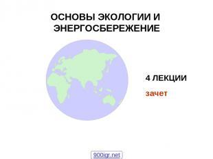 ОСНОВЫ ЭКОЛОГИИ И ЭНЕРГОСБЕРЕЖЕНИЕ 4 ЛЕКЦИИ зачет 900igr.net