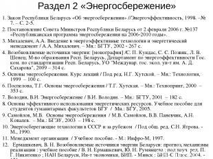Раздел 2 «Энергосбережение» 1. Закон Республики Беларусь «Об энергосбережении» /