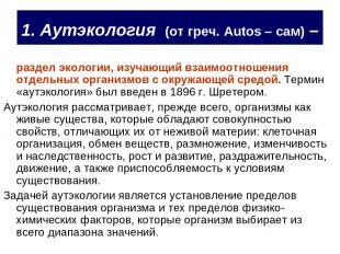 1. Аутэкология (от греч. Autos – сам) – раздел экологии, изучающий взаимоотношен