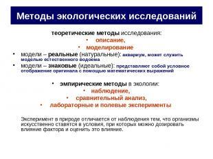 Методы экологических исследований теоретические методы исследования: описание, м