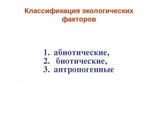 Классификация экологических факторов абиотические, биотические, антропогенные