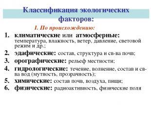 Классификация экологических факторов: I. По происхождению: климатические или атм