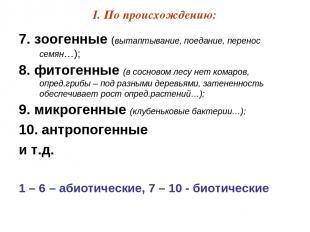 I. По происхождению: 7. зоогенные (вытаптывание, поедание, перенос семян…); 8. ф