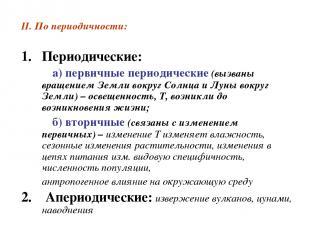 II. По периодичности: Периодические: а) первичные периодические (вызваны вращени