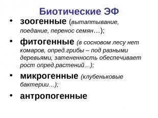 Биотические ЭФ зоогенные (вытаптывание, поедание, перенос семян…); фитогенные (в