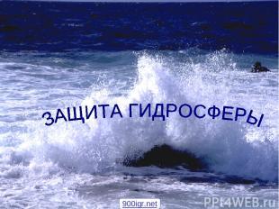Защита гидросферы 900igr.net