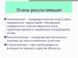 Этапы рекультивации Техническая - предварительная подготовка нарушенных территор