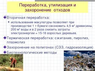 Переработка, утилизация и захоронение отходов Вторичная переработка: использован