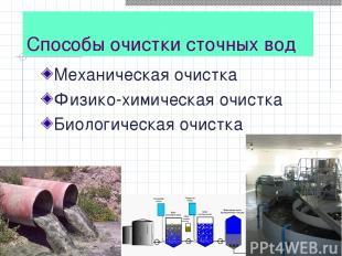 Способы очистки сточных вод Механическая очистка Физико-химическая очистка Биоло