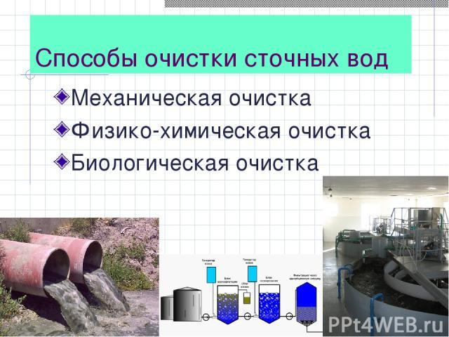 Способы очистки сточных вод Механическая очистка Физико-химическая очистка Биологическая очистка