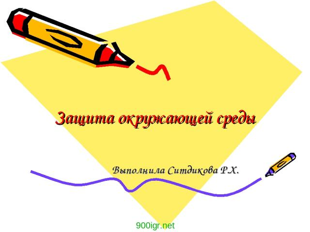 Защита окружающей среды Выполнила Ситдикова Р.Х. 900igr.net