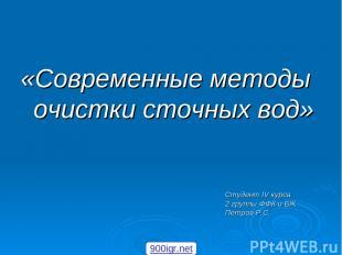 Студент IV курса 2 группы ФФК и БЖ Петров Р.С. «Современные методы очистки сточн