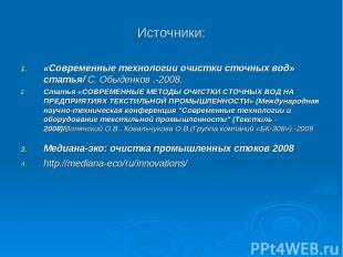 Источники: «Современные технологии очистки сточных вод» статья/ С. Обыденков .-2