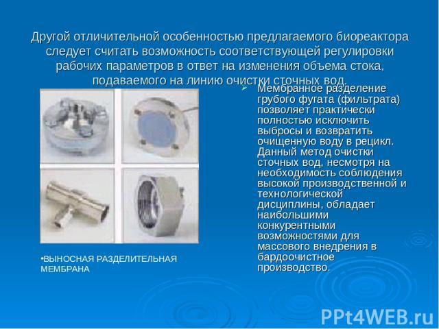 Другой отличительной особенностью предлагаемого биореактора следует считать возможность соответствующей регулировки рабочих параметров в ответ на изменения объема стока, подаваемого налинию очистки сточных вод. Мембранное разделение грубого фугата …