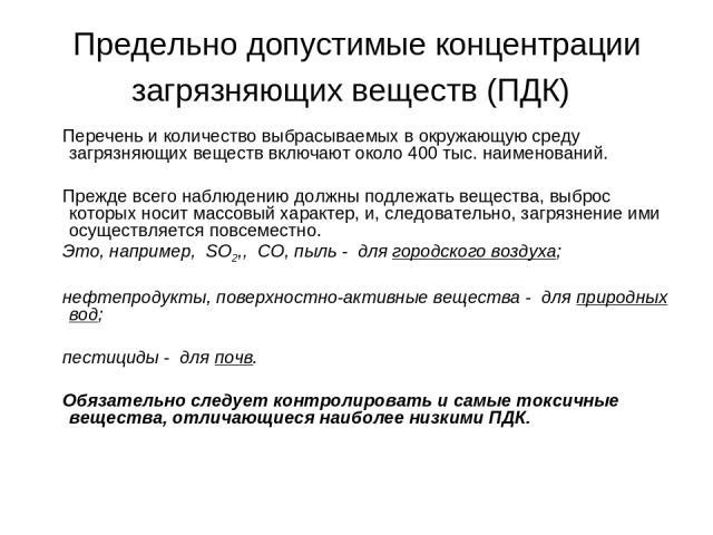 Предельно допустимые концентрации загрязняющих веществ (ПДК) Перечень и количество выбрасываемых в окружающую среду загрязняющих веществ включают около 400 тыс. наименований. Прежде всего наблюдению должны подлежать вещества, выброс которых носит ма…
