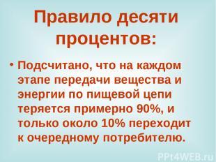 Правило десяти процентов: Подсчитано, что на каждом этапе передачи вещества и эн
