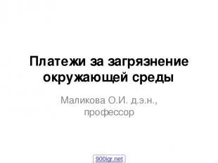 Платежи за загрязнение окружающей среды Маликова О.И. д.э.н., профессор 900igr.n